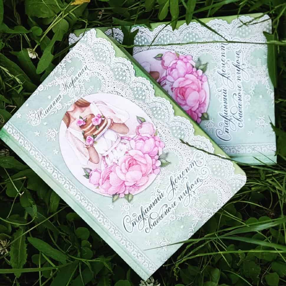 Старинный рецепт свадебного пирога Юлианна Караман Книга