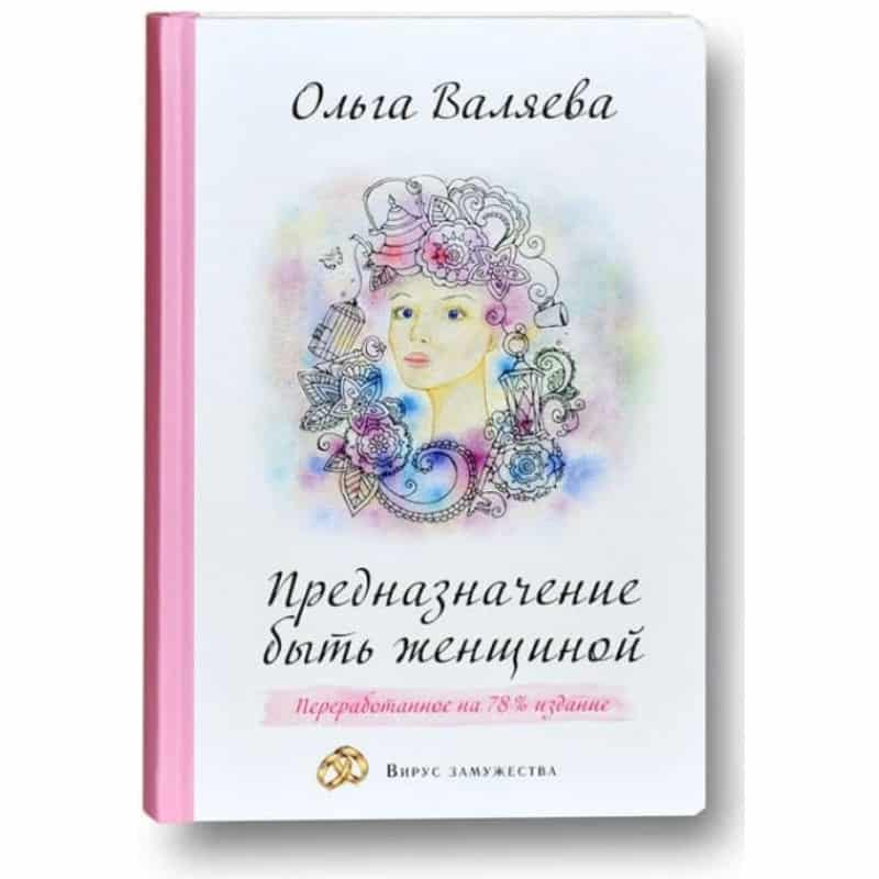 предназначение быть женщиной ольга валяева книга